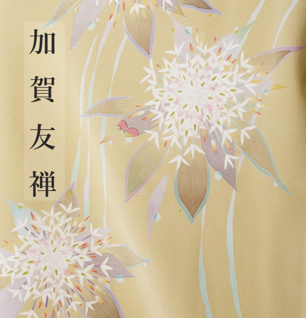 本加賀友禅杉村典重創作逸品訪問着「山丹花」